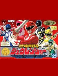 Kyouryuu Sentai Juuranger (русская версия)