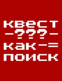 Квест — приключенческий жанр в мире компьютерных игр