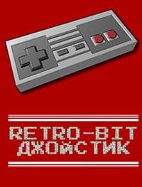 Обзор Retro-Bit — двухканальный джойстик для NES