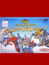 SD Gundam — Gachapon Senshi 4 — New Type Story (СД Гундам — Гачапон Сенши 4 — Новая история)