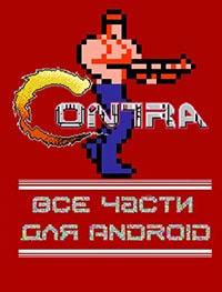 Все части Contra для Android торрент