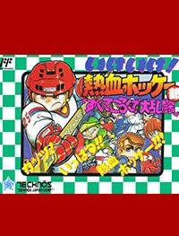 Ike Ike! Nekketsu Hockey Bu — Subette Koronde Dai Rantou (Хоккей без правил)