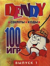 Cosamatu Dendy — Секреты и коды 100 игр. Выпуск 1