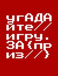 Угадайте игру и получите 200 рублей