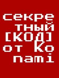 Код Konami