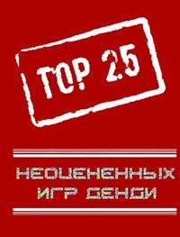 ТОП-25 забытых игр Денди