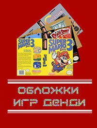 Обложки для игр Денди торрент