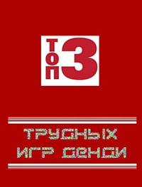 ТОП-3 самых сложных игр для Денди