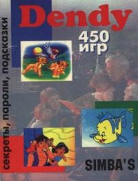 Эксклюзив Денди 450 игр — Советы, подсказки, секреты