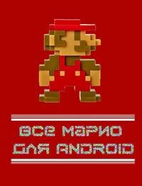 Все части Super Mario Bros. для Android торрент