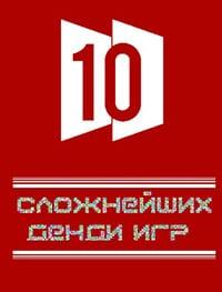 ТОП-10 сложнейших игр для Денди