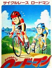 Cycle Race — Road Man (Велогонка — Дорожный человек)